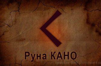 runa ognya kano