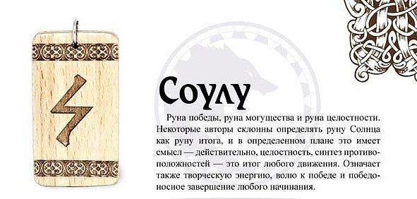 chto znachit runa soulu traktovka v ljubvi i otnosheniyah ispolzovanie v magii
