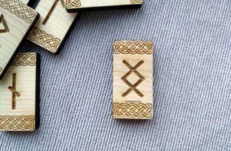 chto znachit runicheskij znak inguz ego traktovka v gadanii i ispolzovanie v magii