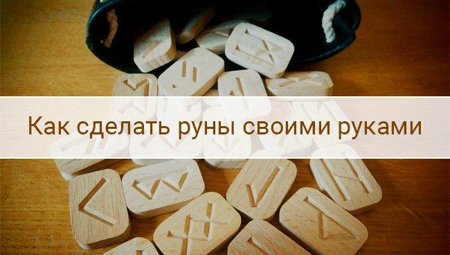 instrukciya kak svoimi rukami sdelat runy iz razlichnyh materialov