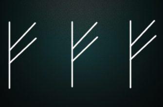kak pravilno risovat runicheskij simvol fehu