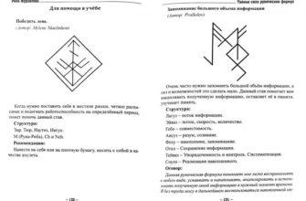 kak pravilno sostavlyat ogovory k runicheskim stavam