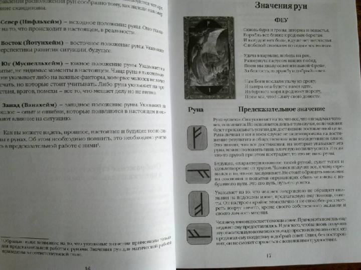 obryady i prakticheskoe primenenie run v chernoj magii