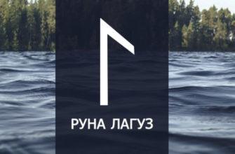 runa laguz hrustalnaya reka