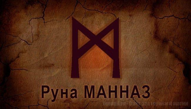 runa mannaz istinnoe ya