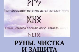 runicheskaya chistka