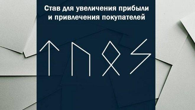 runicheskaya formula bezgranichnoe doverie rabochie znaki aktivaciya i ogovor