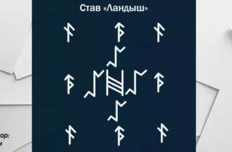 runicheskaya formula landysh chistka ogovor i aktivaciya stava