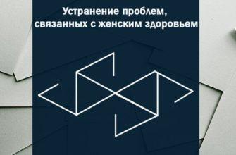runicheskie formuly i stavy dlya zdorovya i isceleniya dolgoletiya i krasoty