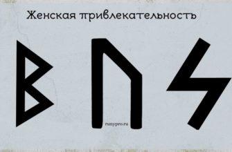 runicheskie formuly i stavy na prodazhu kvartiry ili drugoj nedvizhimosti mashiny i ostalnogo