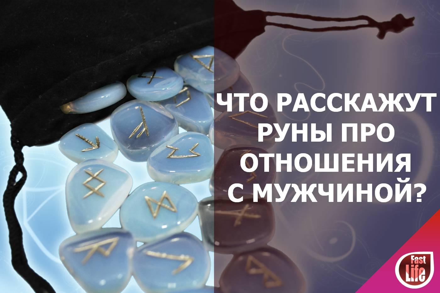 runicheskie gadaniya na otnosheniya i ljubov s muzhchinoj