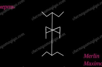 runicheskie stavy i formuly na smert cheloveka i porchu