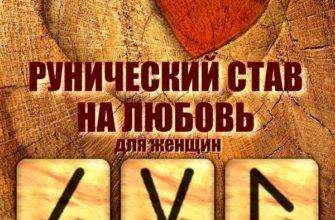 runicheskie stavy i privoroty na privlechenie muzhchiny i zhenshhiny