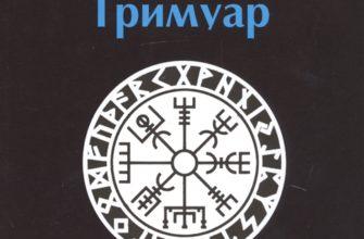runicheskie stavy na vse sluchai zhizni