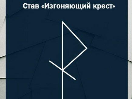 runicheskij stav izgonyajushhij krest kak polzovatsya ogovor i aktivaciya
