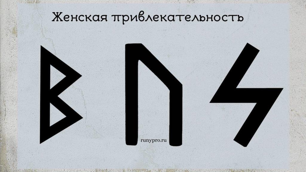 runicheskij stav na uvelichenie privlekatelnosti sily i krasoty dlya zhenshhin