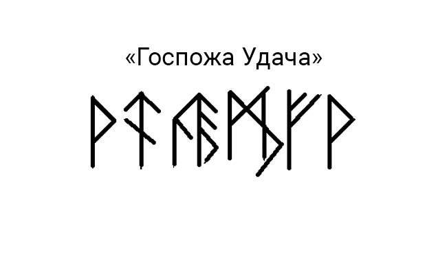 runy dlya vezeniya udachi i uspeha vo vseh nachinaniyah