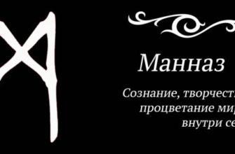 znachenie i tolkovanie runicheskogo znaka mannaz