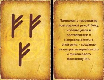 znachenie i tolkovanie runy fehu ee primenenie v magii i amuletah
