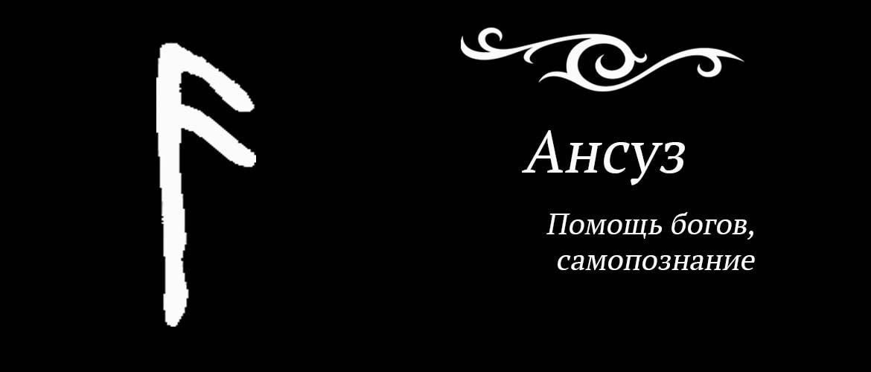 znachenie runy ansuz