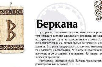 znachenie runy berkana