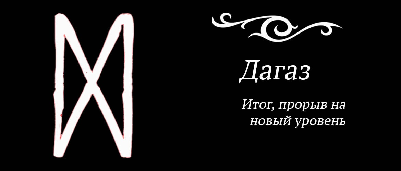 znachenie runy dagaz
