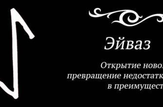 znachenie runy ejvaz
