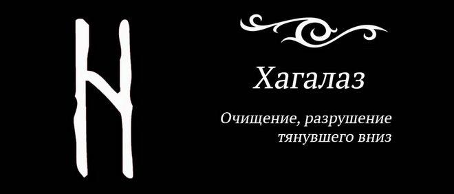 znachenie runy hagalaz ee opisanie i traktovka v gadaniyah primenenie v magii