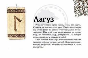 znachenie runy laguz