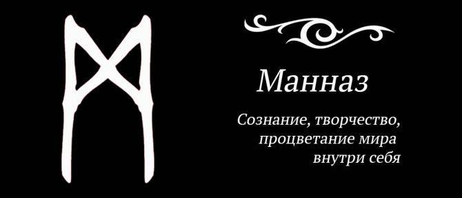 znachenie runy mannaz