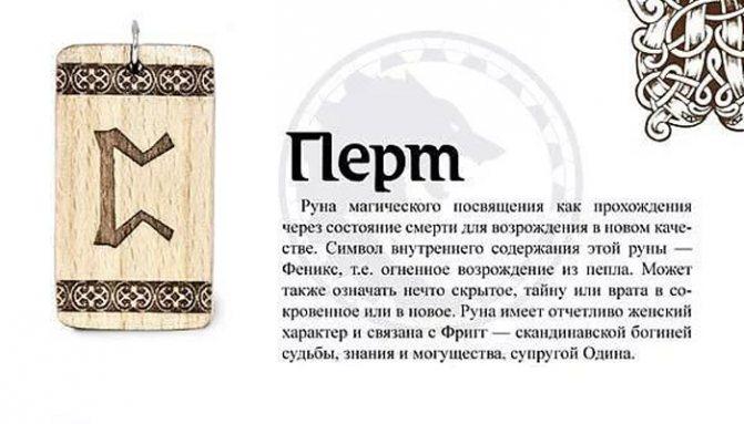 znachenie runy pert