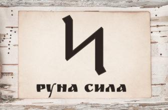 znachenie runy sila