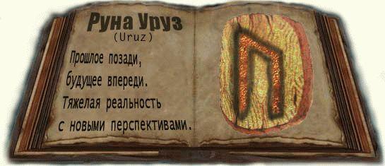 znachenie runy uruz