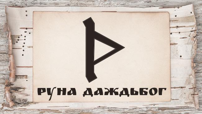 znachenie slavyanskoj runy dazhdbog ee tolkovanie i opisanie