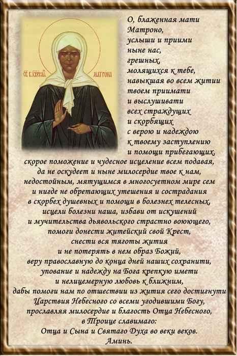 12 molitv matrone moskovskoj kotorye tvoryat chudesa