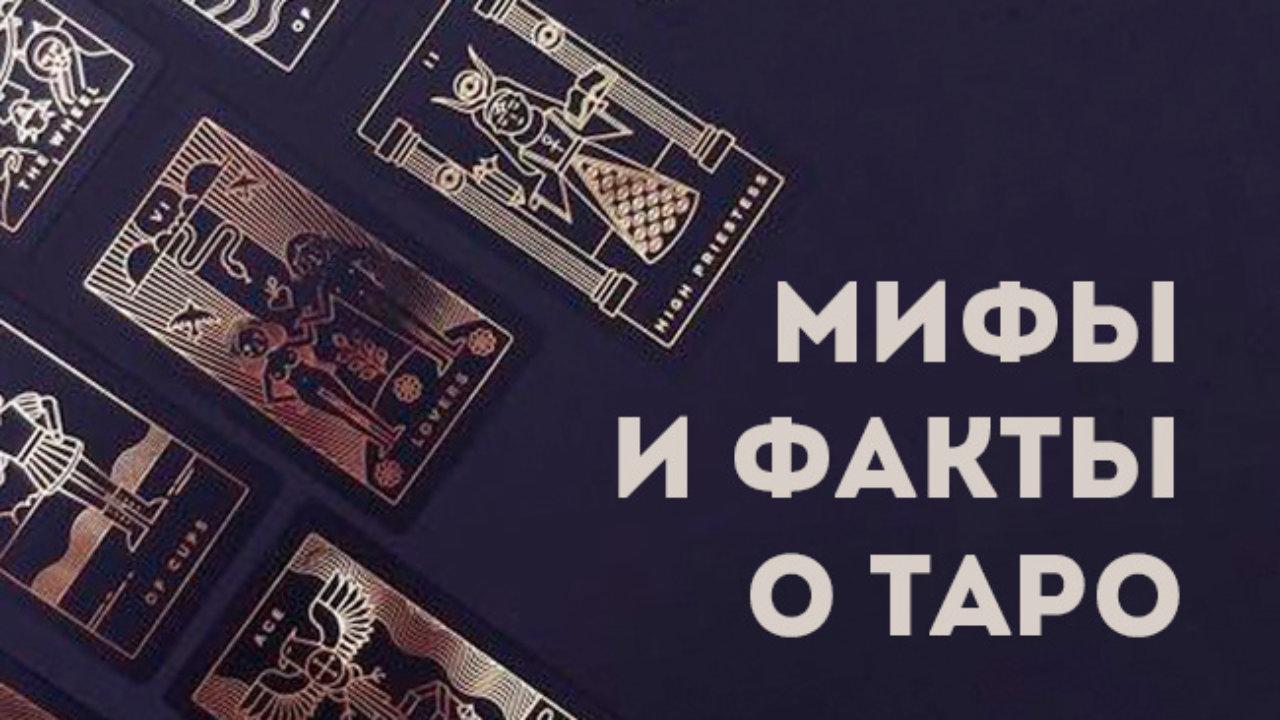 9 populyarnyh mifov o taro