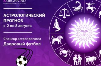 astrologicheskij goroskop s 2 po 8 avgusta