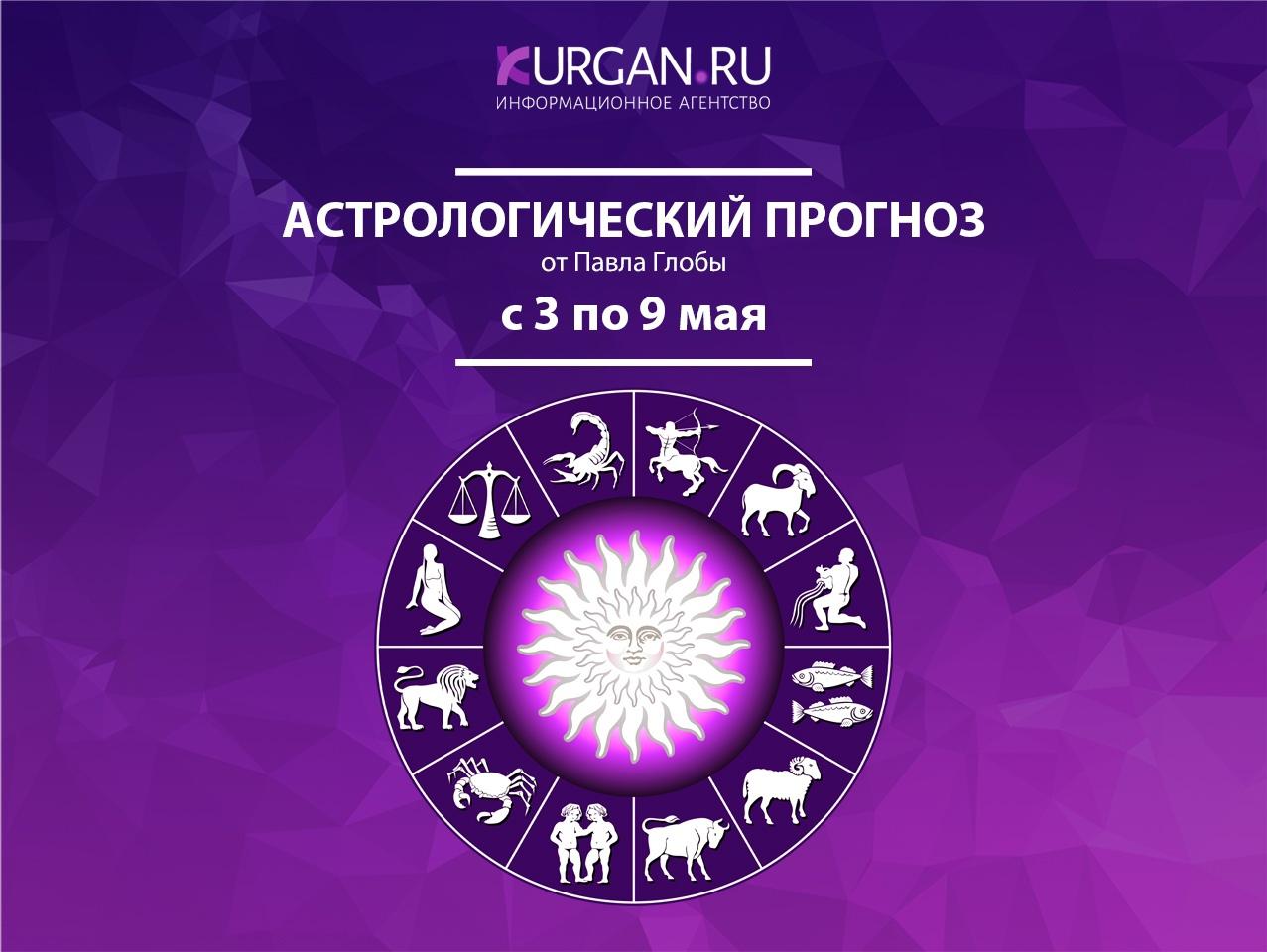 astrologicheskij goroskop s 3 po 9 maya