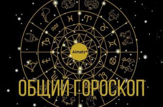 astrologicheskij goroskop s 31 maya po 6 ijunya