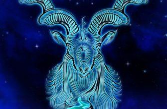astrologicheskij prognoz dlya kozeroga