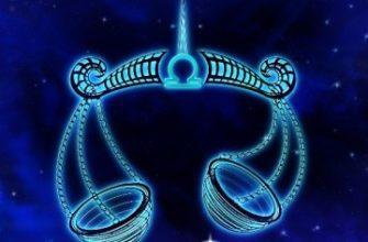 astrologicheskij prognoz dlya vesov