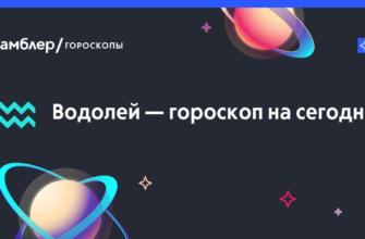 astrologicheskij prognoz dlya vodoleya