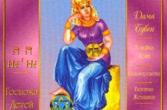 dama denariev v russkom taro