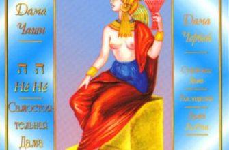 dama kubkov v russkom taro