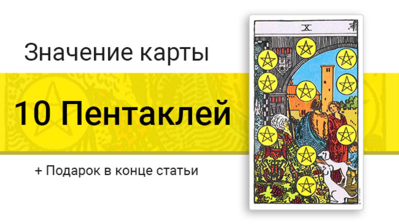desyatka denariev v russkom taro