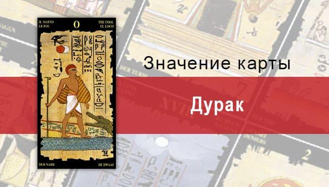 durak v egipetskom taro zatmenie razuma