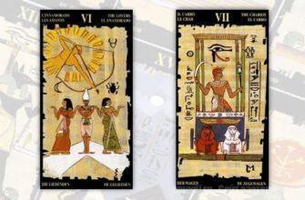 egipetskoe taro silvany alazii zashifrovannaya vechnost