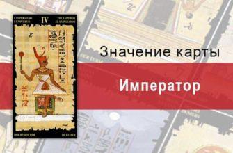 imperator v egipetskom taro velikij muzh