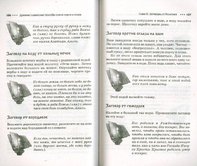 kak snyat porchu osnovnye priznaki i diagnostika sposoby snyatiya