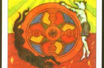 koleso fortuny v egipetskom taro zagadka sfinksa